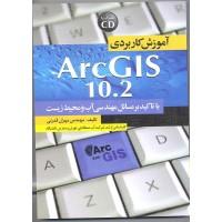 آموزش کاربردی ArcGIS 10.2 - با تاکید بر مسائل مهندسی آب و محیط زیست