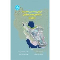 ارزیابی و برنامه ریزی محیط زیست با سامانه های اطلاعات جغرافیایی (gis)