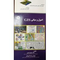 اصول و مبانی GIS