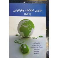 فناوری اطلاعات جغرافیایی (GIT)