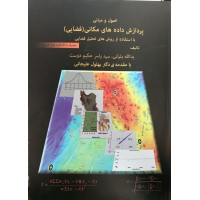 اصول و مبانی پردازش داده های مکانی(فضایی) با استفاده از روش های تحلیل فضایی