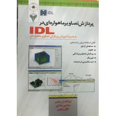 پردازش تصاویر ماهواره ای در IDL