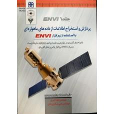 پردازش و استخراج اطلاعات از داده های ماهواره ای با استفاده از نرم افزار ENVI