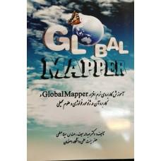 آموزش کاربردی نرم افزار Global mapper