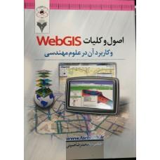 اصول و کلیات WEBGIS و کاربرد آن در علوم مهندسی