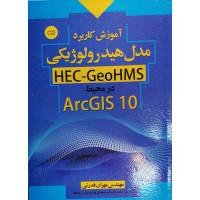 آموزش کاربرد مدل هیدرولوژیکی HEC-GeoHMS در محیط ArcGIS