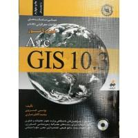 خودآموز GIS 10.3