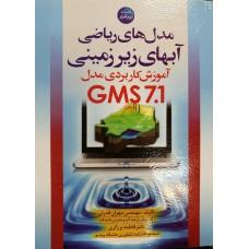 مدل های ریاضی آب های زیر زمینی - آموزش کاربردی مدل GMS 7.1