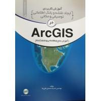 آموزش کاربردی ایجاد نقشه و بانک اطلاعاتی توصیفی و مکانی در ARCGIS