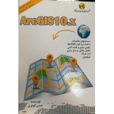 خود آموز کاربردی ArcGIS 10.X (مقدماتی تا پیشرفته)