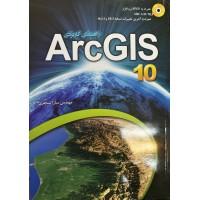 راهنماي كاربردي ARC GIS 10.3
