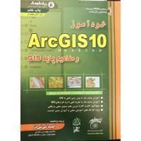خودآموز ArcGIS10 -  مفاهیم و پایه