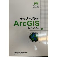 آموزش کاربردی GIS مقدماتی