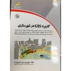 کاربردGIS در شهرسازی