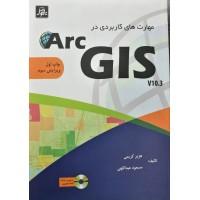 مهارت های کاربردی  ArcGIS 10.3