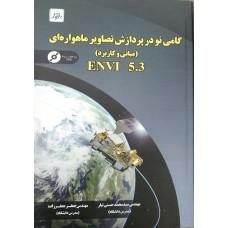 گامی نو در پردازش تصاویر ماهواره ای مبانی و کاربرد ENVI5.3