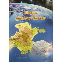 کاربرد GIS در برنامه ریزی ناحیه ای و روستایی