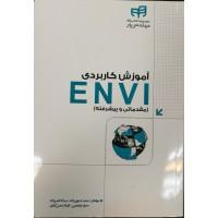 آموزش کاربردی ENVI (مقدماتی و پیشرفته)