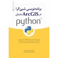 برنامه نویسی شی گراء در ArcGIS به زبان python