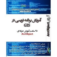 آموزش ArcObject