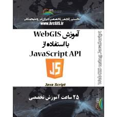 آموزش WebGIS با استفاده از JavaScript API