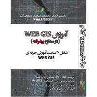 آموزش WebGIS پیشرفته