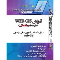آموزش WebGIS مقدماتی