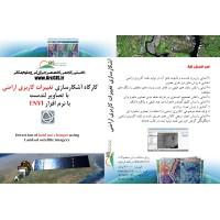آشکار سازی تغییرات کاربری اراضی با تصاویر Landsat در نرم افزار ENVi