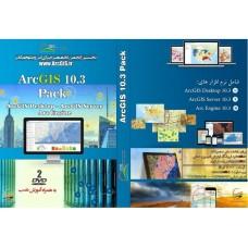 بسته نرم افزاری کامل ArcGIS10.3