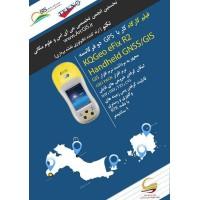 کارگاه آموزش و کار با GPS دو فرکانسه KQGEO